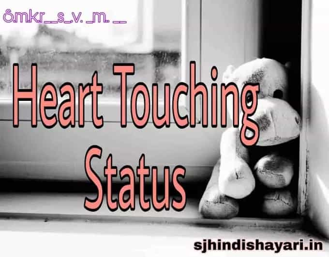 50+ Heart touching status in hindi 2021