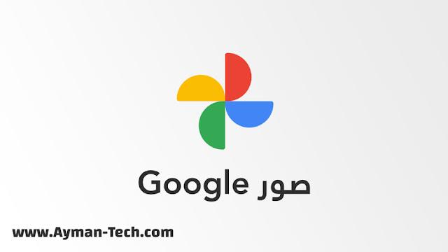 جوجل ستنهي النسخ الإحتياطي المجاني لصور Google Photos