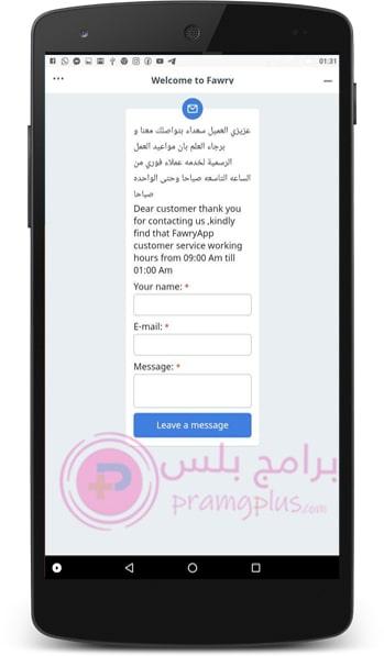 التواصل مع خدمة عملاء تطبيق فوري