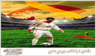 مشاهير كرة القدم جورجي هاجي