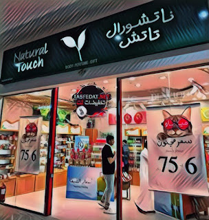 فروع ناتشورال تاتش Natural Touch في السعودية