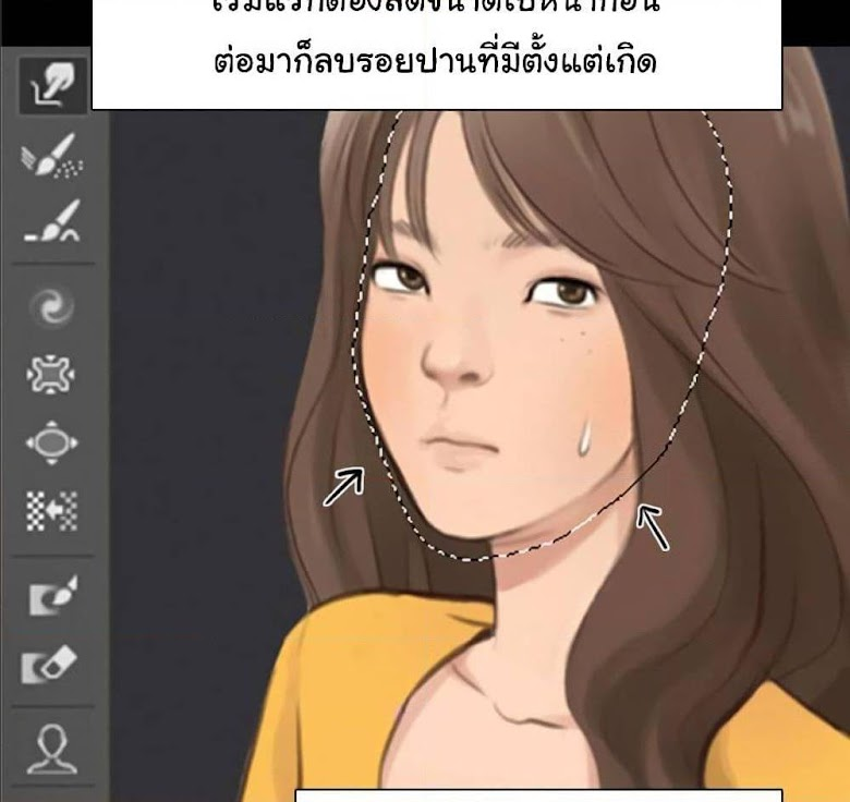 The Fake Beauty - หน้า 30