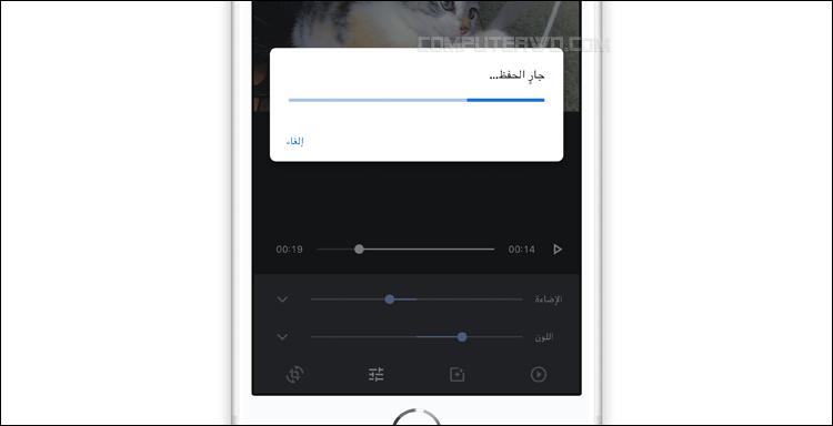 يمكنك الآن استخدام Google Photos لتعديل الفيديوهات على الهاتف Save