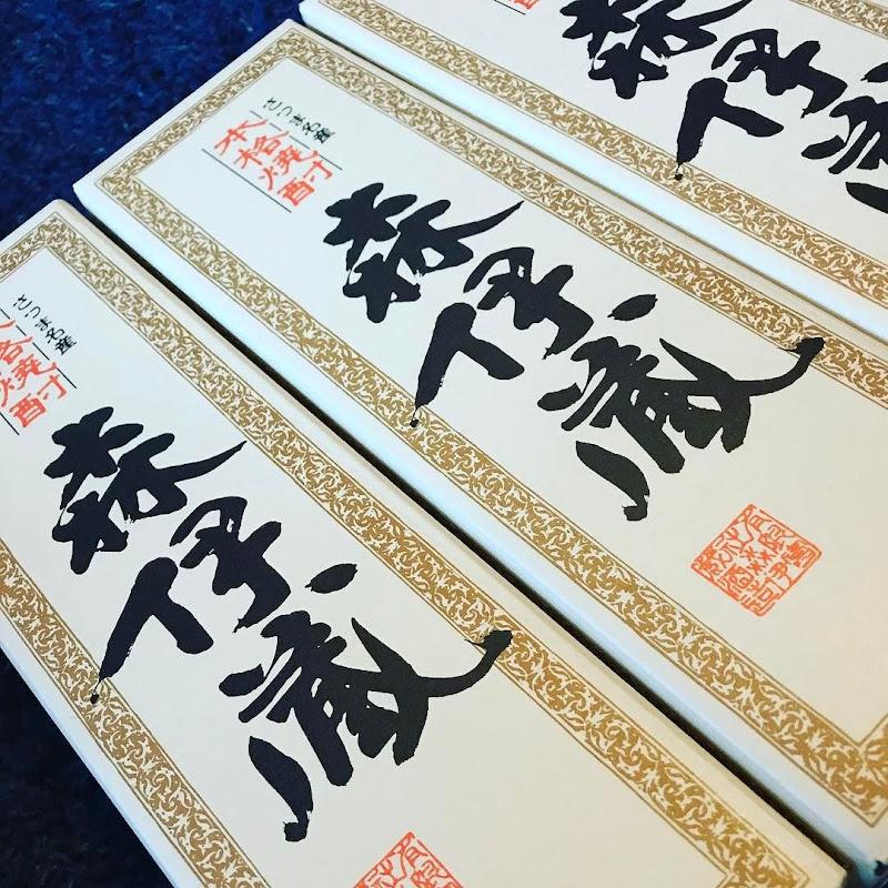 幻の焼酎「森伊蔵」を3本