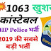 पुलिस विभाग में भरे जाएंगे 1063 कांस्टेबल के पद, 30 अप्रैल तक करें ऑनलाइन आवेदन