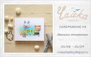 http://chaikashopblog.blogspot.ru/2017/08/cardmaking-8.html