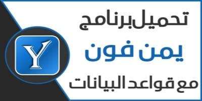 تحميل قواعد بيانات يمن فون  yemenfon مع قاعدة البيانات