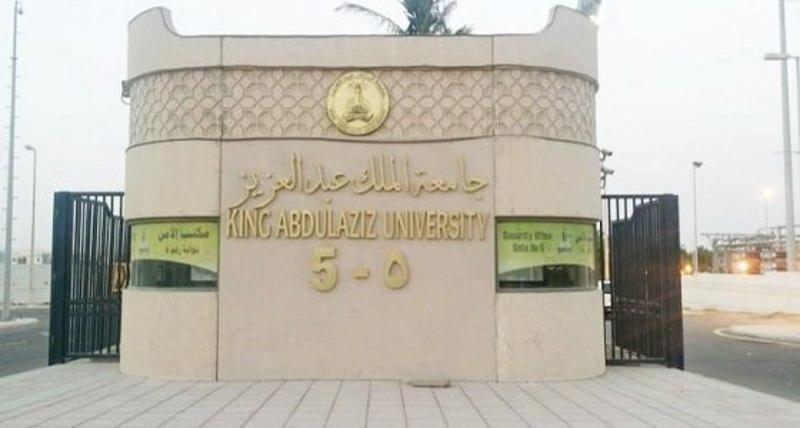 ترتيب الجامعات السعودية 2020 عالمي ا حسب الأفضلية