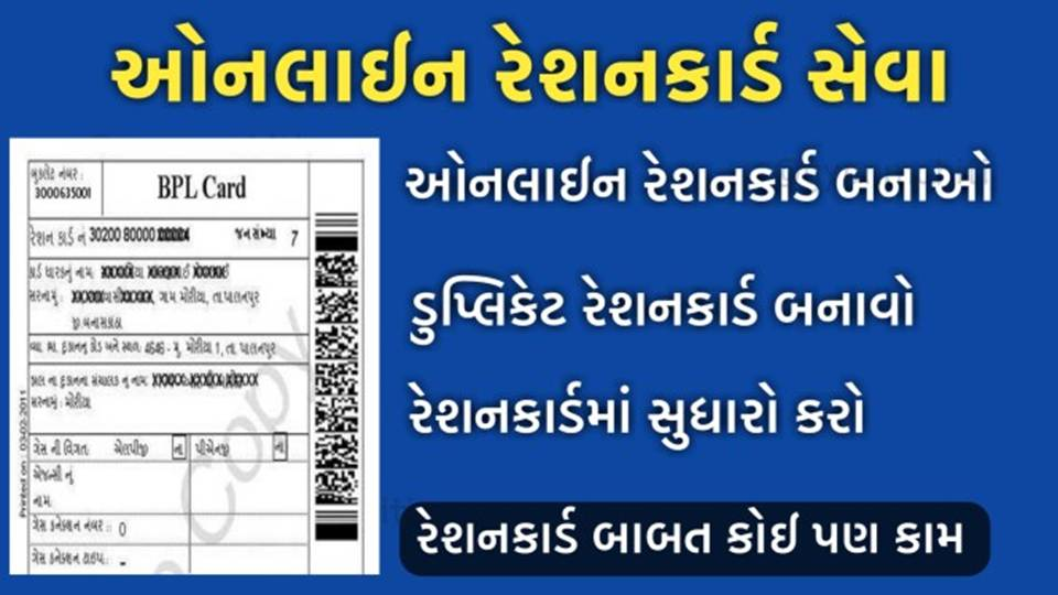 Digital Gujarat Online Ration Card Service @Digital Gujarat.Gov.In