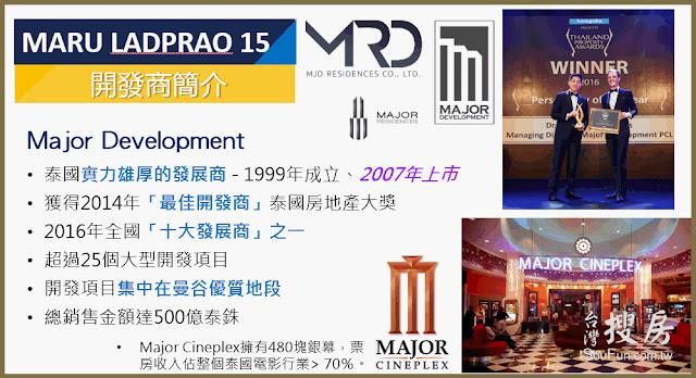 【曼谷】Maru LadPrao15高級住宅,開發商Major