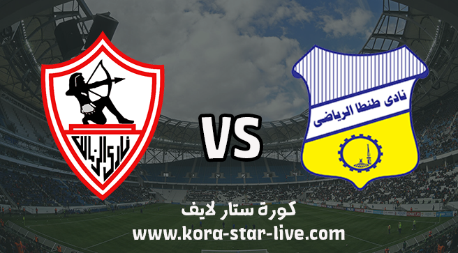نتيجة مباراة الزمالك وطنطا بث مباشر اليوم بتاريخ 22-09-2020 الدوري المصري
