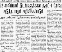 tnpsc group 1 2015 notification june 2015 dinathanthi news
