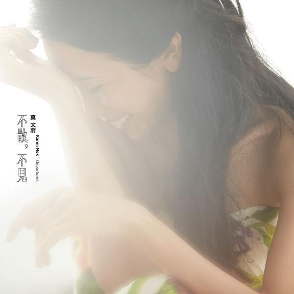 Karen Mok – Bu San , Bu Jian