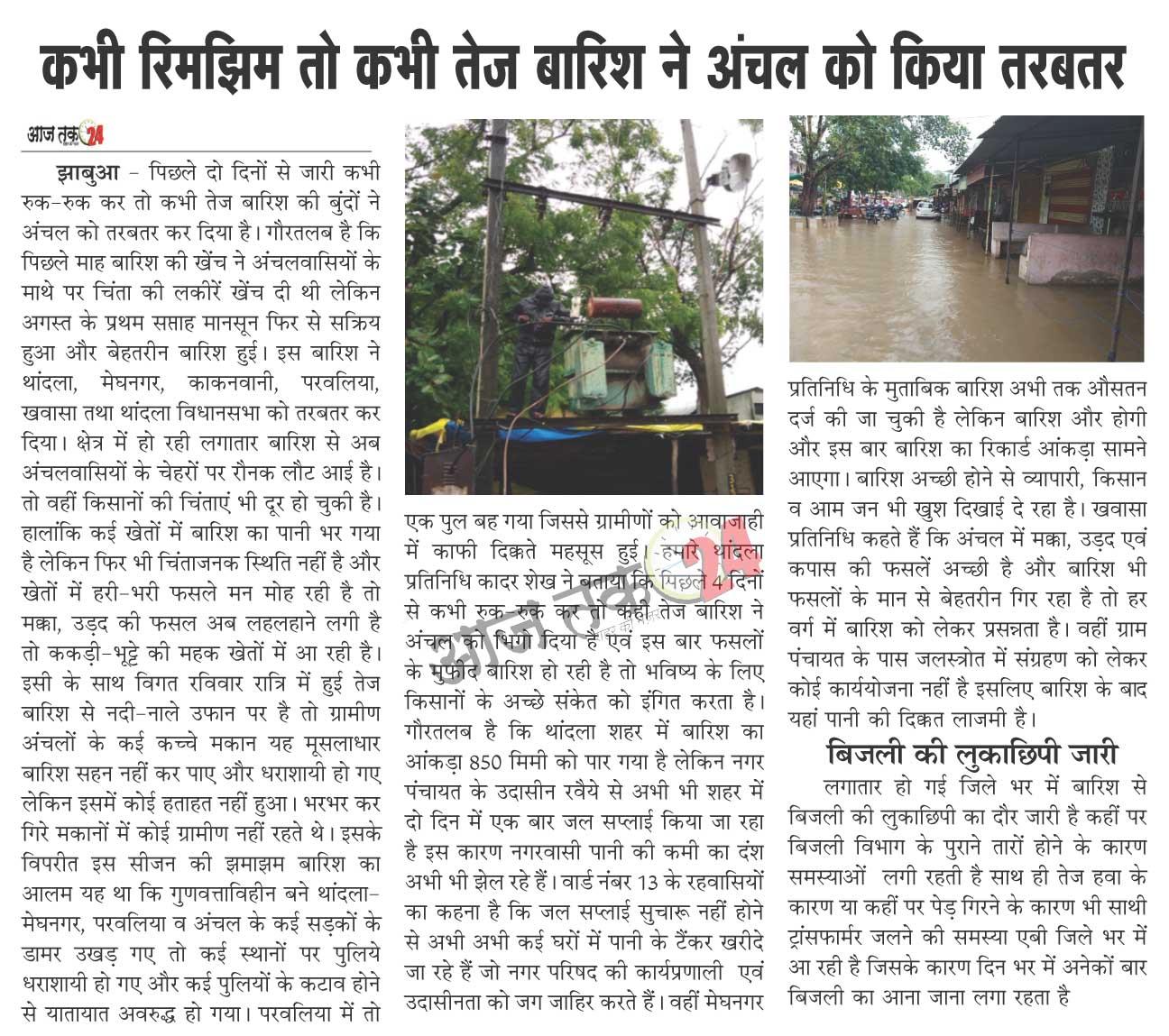कभी रिमझिम तो कभी तेज बारिश ने अंचल को किया तरबतर  | kabhi rimjhim to kahi tej barhish ne anchal ko kiya tarbatar