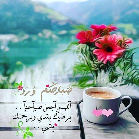 بطاقات صباح الخير اسلامية