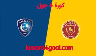 موعد مباراة الهلال والقادسية في الدوري السعودي 2021  كورة 4جول والقنوات الناقلة