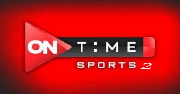 قناة اون تايم سبورت الثانيه بث مباشر ontime sport2