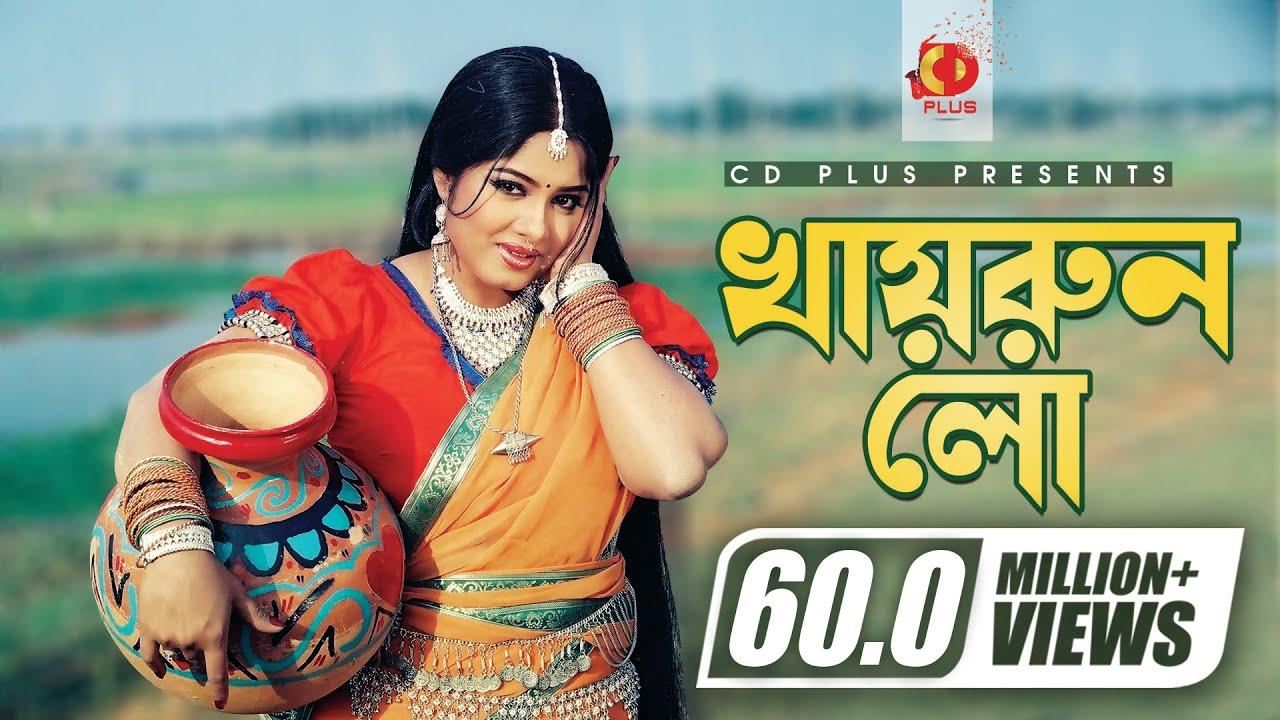 Khairun Lo Lyrics ( খাইরুন লো ) - Khairun Sundori