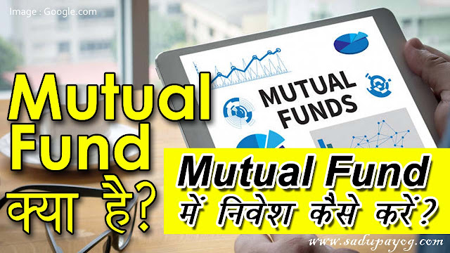 What is Mutual Fund in Hindi How to invest in Mutual Fund