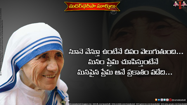 Mother Teresa Telugu Language Quotations and Nice Images,  Mother Teresa love and Happiness Quotes, Top Telugu  Mother Teresa Gift Quotes and Messages,Best telugu mother teresa Quotes Inspirational Quotes with HD Wallpapers Images Best mother teresa telugu Quotes Inspirational quotes mother teresa Quotations