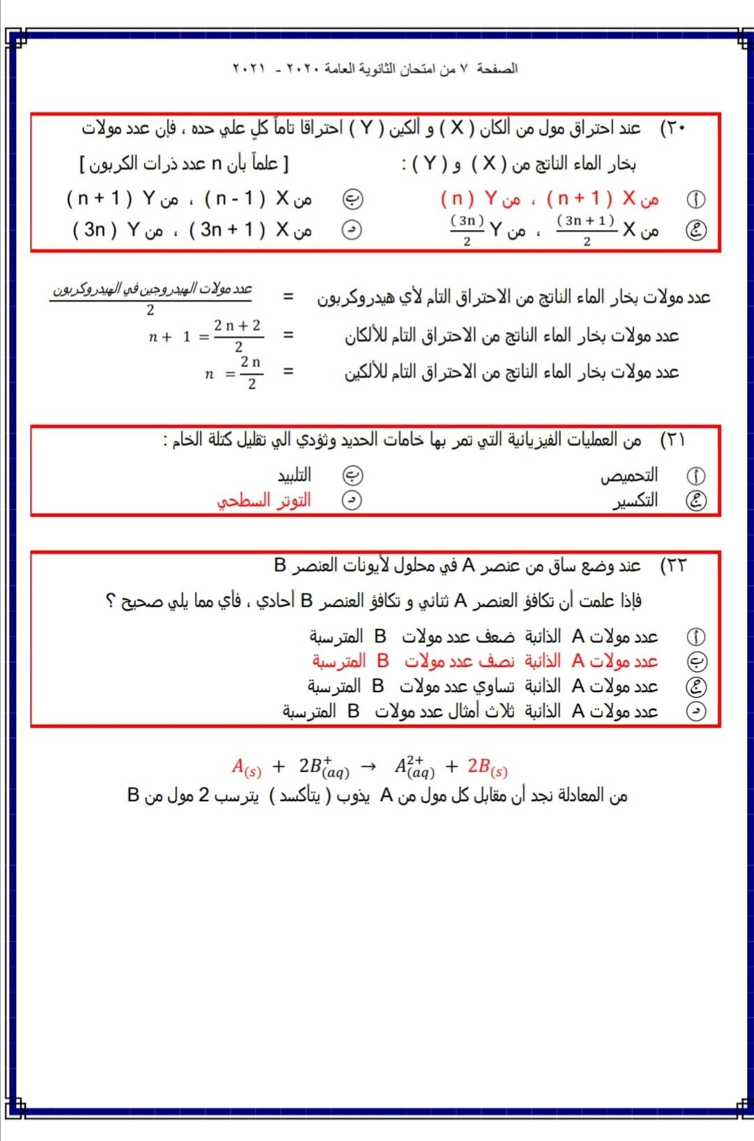نموذج اجابة امتحان الكيمياء للثانوية العامة 2021 7