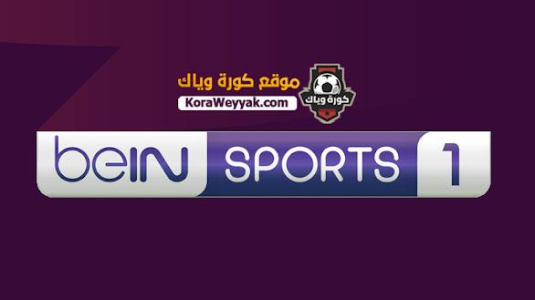 مشاهدة قناة بي ان سبورت 1 اتش دي بث مباشر بدون تقطيع beIN Sport 1