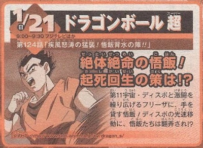Dragon Ball Super episode 124 shonen jump preview + leaked image !!