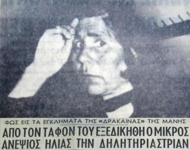 i-monadiki-ellinida-serial-killer-poy-xegelase-3-fores-tin-astynomia-kai-toys-giatroys