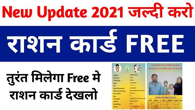 Ration Card Download ll Ration Card Download Online ll Online Download Ration Card