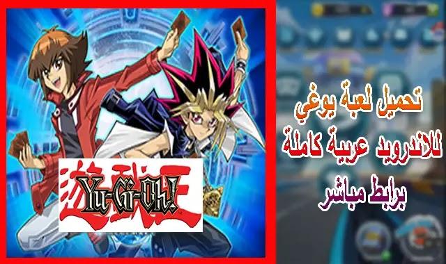 تحميل لعبة يوغي للاندرويد عربية كاملة برابط مباشر