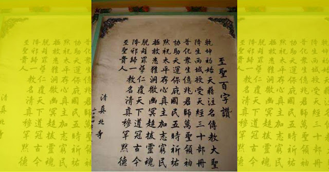 Zhao Yhuanzang, Kaisar Cina Non-Muslim Pendiri Dinasti Ming yang Cinta Islam, Lihat Peninggalannya yang Luar Biasa Ini.....