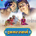 Truckbhar Swapna (2018) Marathi Movie Mp3 Songs Download
