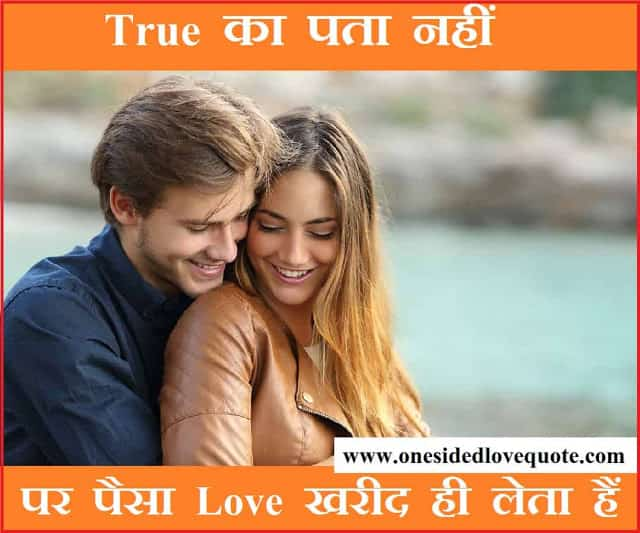 Top 91 Heart Touching True Love Quotes In Hindi For Girlfriend