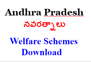 Andhra Pradesh Navaratnalu Welfare Schemes of YSRCP Information Download/2019/08/ap-andhra-pradesh-information-on-navaratnalu-welfare-schemes-download.html