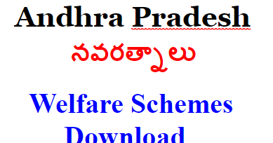 AP Andhra Pradesh Information on Navaratnalu Welfare Schemes