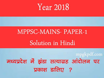 MP PSC Mains Solution Paper 1 2018