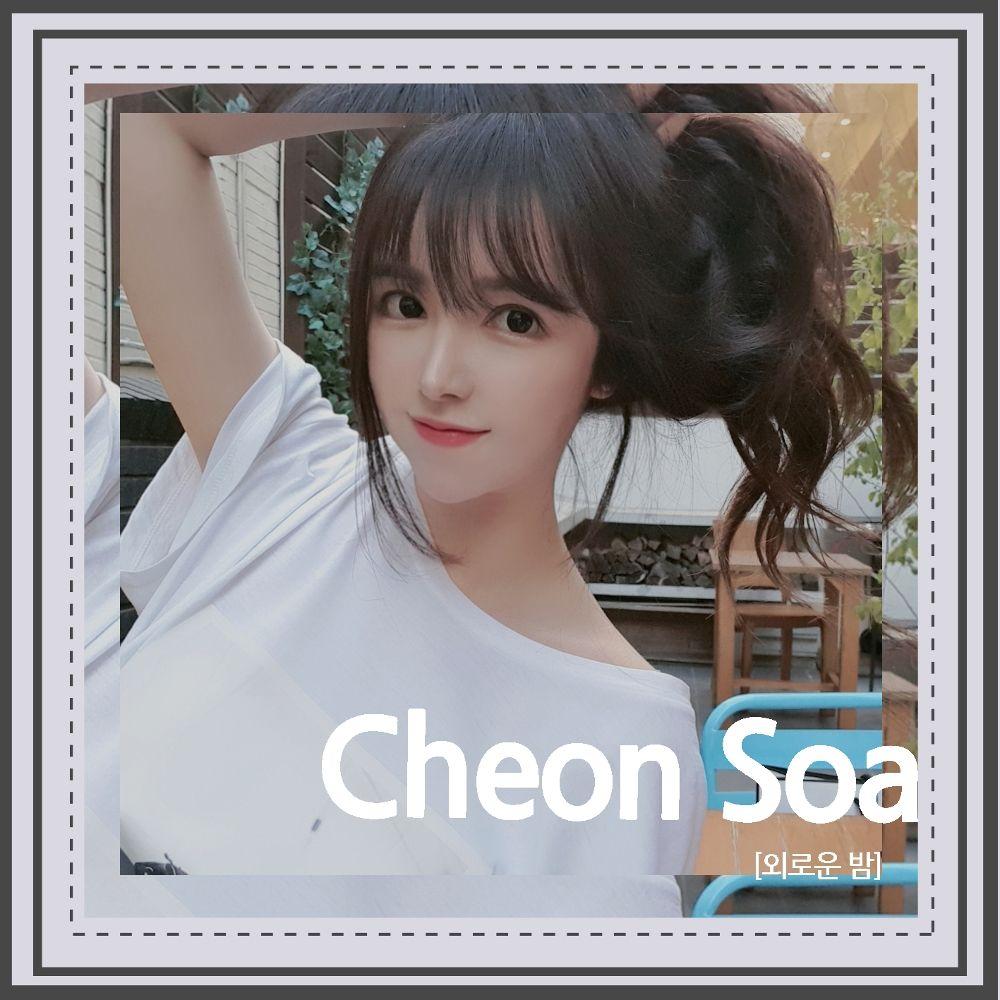 Cheon Soa – 외로운 밤 – Single