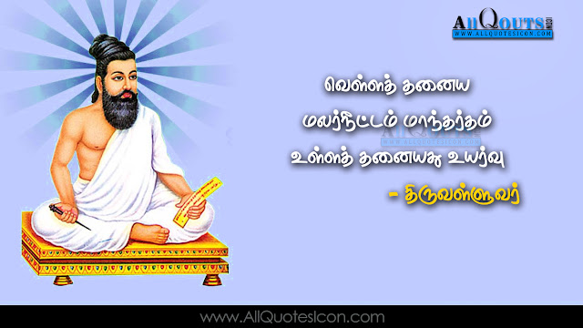 Best-Thiruvalluvar-Tamil-quotes-Whatsapp-Pictures-Facebook-HD-Wallpapers-images-inspiration-life-motivation-thoughts-sayings-free