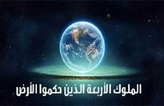 أربعة ملوك حكموا الأرض وذكروا فى القرآن الكريم