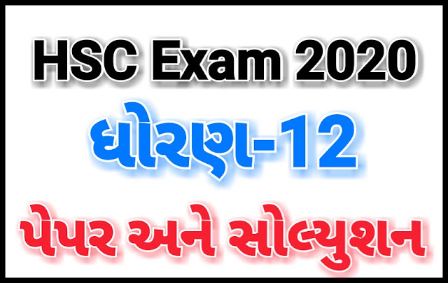 GSHEB HSC CLASS 12TH EXAM QUESTION PAPERS & SOLUTION 2020 PDF - DOWNLOAD