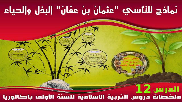 درس نماذج للتأسي : عثمان بن عفان رضي الله عنه وقوة البذل و الحياء