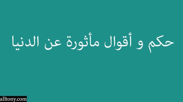 حكم و أقوال مأثورة عن الدنيا