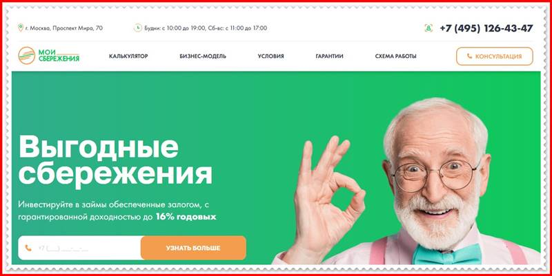 Мошеннический сайт invest.mysber.online – Отзывы, развод, платит или лохотрон? Мошенники