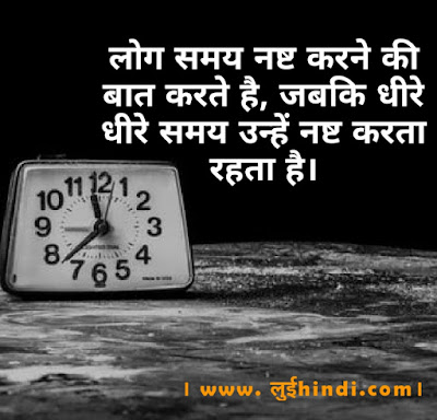 Time Quotes in Hindi- www.luiehindi.com