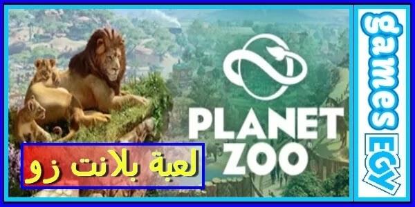 تحميل لعبة Planet Zoo للكمبيوتر
