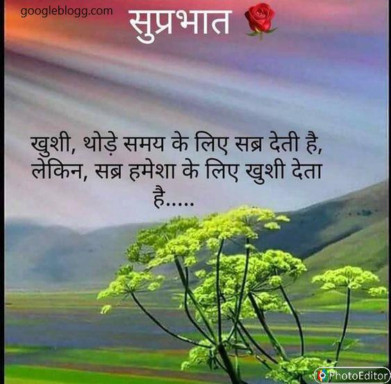 good morning hindi whatsapp, helo, sharechat, instagram