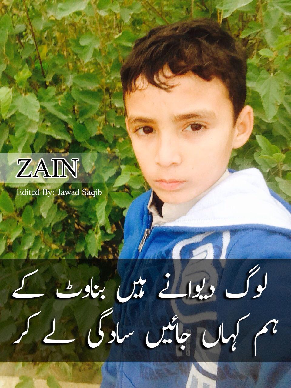 urdu poetry