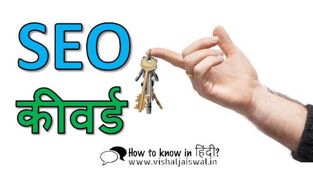 How to write SEO friendly blog post? Blog pe traffic kaise laaye. Blog par SEO post kaise likhe. Jyada visitors kaise laaye. blog traffic kaise badaye. how to write seo post. टॉपिक का चयन करने से पहले इन बातो का ध्यान अवश्य रखे। Tips and tricks to write SEO friendly blog post in Hindi. कीवर्ड का चयन सोच समझ कर करे। कीवर्ड का इस्तेमाल पोस्ट में सही जगह करे। आर्टिकल या पोस्ट का permalink में कीवर्ड को जरूर सामिल करे।