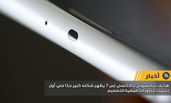 في الآونة الأخيرة ظهرت الكثير من الشائعات حول هاتف سامسونج جالاكسي إس 7. وللحد من هذه الشائعات قامت بعض المواقع الموثوقة في نشر الأخبار مثل مدونة HDBlog الإيطالية والموقع التقني الفيتنامي reviewdao.vn بتسريب الصور الحقيقية للهاتف