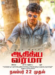adithya-varma-tamil-movie-download-smartclicksc